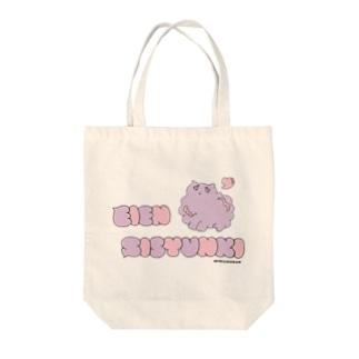 永遠思春期 Tote bags