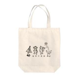 妖怪四人組 Tote bags