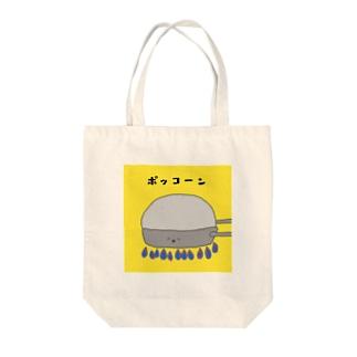 ポッコーン Tote bags