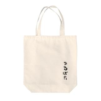 ゆるぽた Tote bags