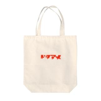 毒アメトートバッグ 赤 Tote bags