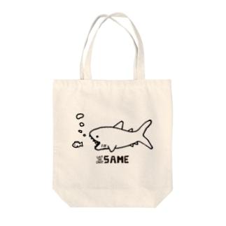 サメさん Tote bags