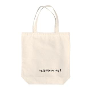 仁淀川いいね! Tote bags