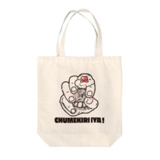 ちゅめきり いや!(ごま塩文鳥・ツートン) Tote bags
