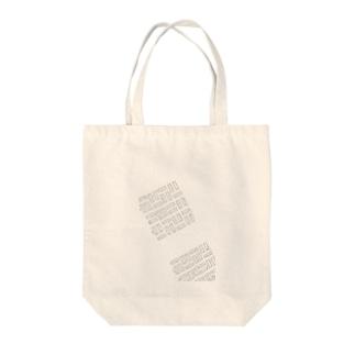 民意を低く見積もり甘やかしていく有名政治家 Tote bags