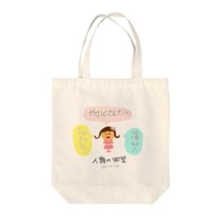 【丸型】人類の欲望(おんなのこ) Tote bags