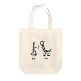 ギターとキリンの共通点。 Tote bags