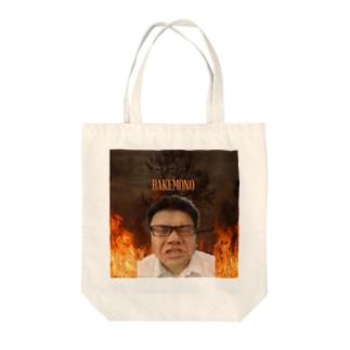 ボーヤシリーズ(バケモノver) Tote bags