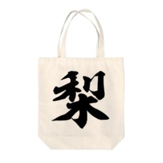 梨 Tote bags