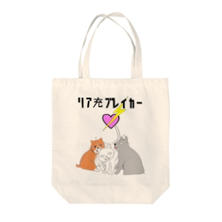 リア充ブレイカー Tote bags