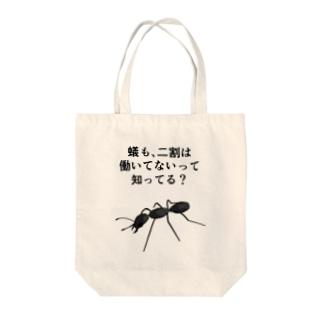 蟻も二割は働いてないって知ってる? Tote bags
