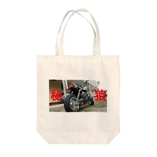 秘猿 Tote bags