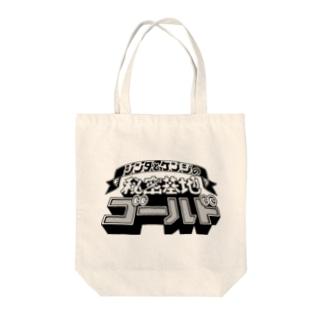 秘密基地ロゴ(BLACK) Tote bags