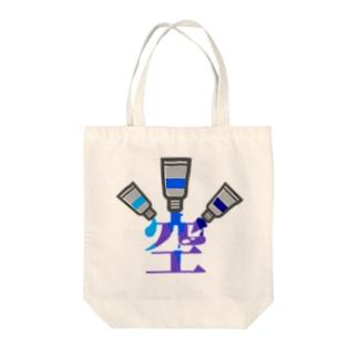 「空」の創り方。 Tote bags