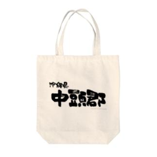 沖縄県 中頭郡 Tote bags