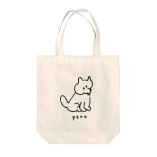 ぺろ(おすわりしてちゃんとまってる) Tote bags