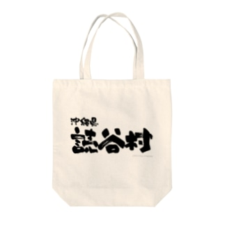 沖縄県 読谷村 Tote bags