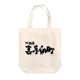 地名の沖縄県 嘉手納町 Tote bags