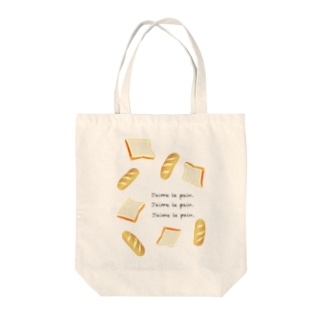 わたしはパンが好きだ Tote bags
