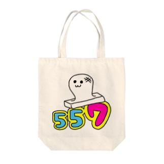 557ちゃん Tote bags