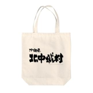 沖縄県 北中城村 Tote bags