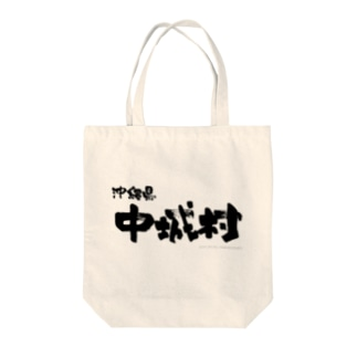沖縄県 中城村 Tote bags