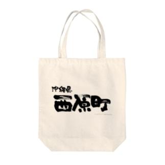 地名の沖縄県 西原町 Tote bags
