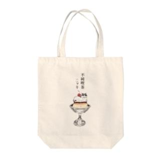 不純喫茶ニッキ Tote bags