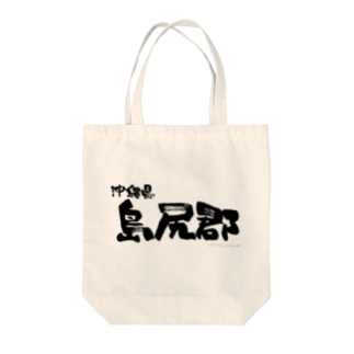 沖縄県 島尻郡 Tote bags