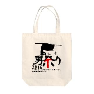 男祭り2016 魂 Tote bags