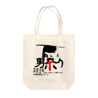 早稲田大学男祭り2016実行委員会の男祭り2016 魂 Tote bags