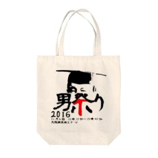 男祭り2016 渾身 Tote bags