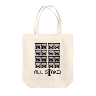 ALL SYAKO Tote bags