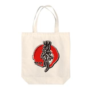 男祭り2016 愛と友情の Tote bags
