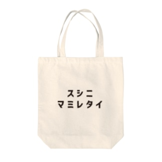 スシニマミレタイ Tote bags