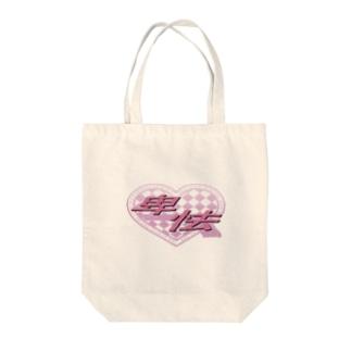 那月(卑怯)トートバッグ Tote bags