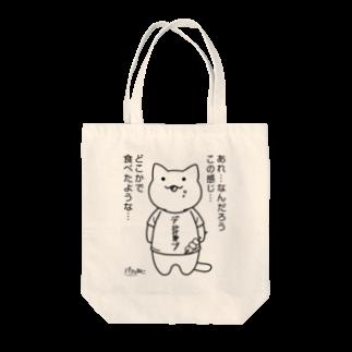 PygmyCat suzuri店のデジャブにゃん Tote bags