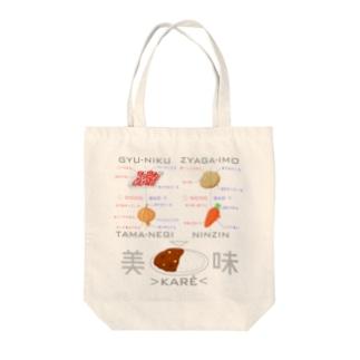 カレーが美味しくなるバッグ Tote bags