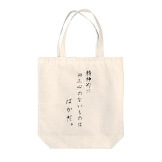 精神的に向上心のない者はばかだ。by漱石 Tote bags