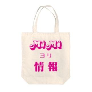 MiMiより情報 Tote bags