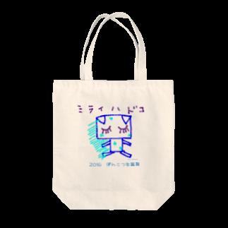 ぽんこつ商店の2016年生誕祭グッズトートバッグ