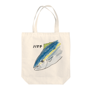 laimyのハマチ 〜切り身でよく見る彼らの正体〜 Tote bags