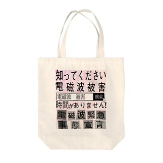 電磁波被害啓蒙 Tote bags