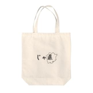 じゃ県 Tote bags