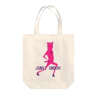 ユーモアデザイン「準備運動」 Tote bags