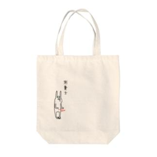 ウサギの測量士 Tote bags