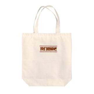 我们结婚吧 Tote bags