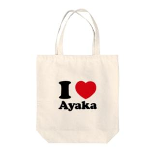 I Love Ayaka Tote bags