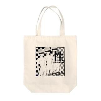 性 -SAGA- Tote bags
