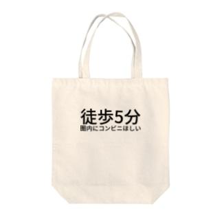 徒歩5分圏内にコンビニほしい【らくがきズム】 Tote bags
